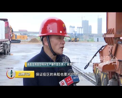 江西港航:开辟绿色通道 助力复工复产