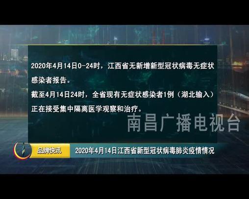 江西品牌报道 2020-04-15