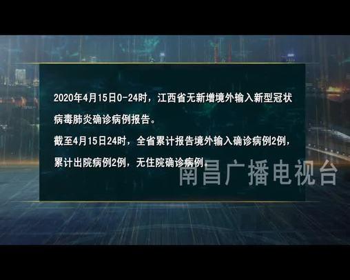 江西品牌报道 2020-04-16