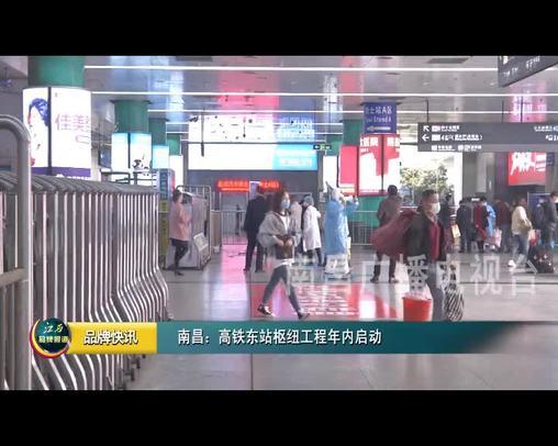 江西品牌报道 2020-04-17