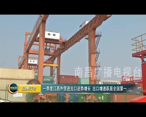 一季度江西外贸进出口逆势增长 出口增速跃居全国第一