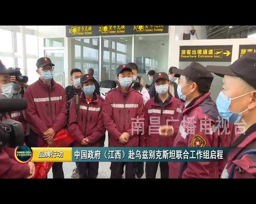 中国政府(江西)赴乌兹别克斯坦联合工作组启程
