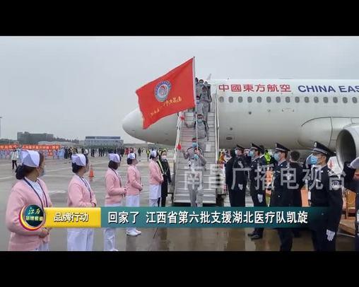 回家了 江西省第六批支援湖北医疗队凯旋