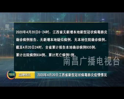 江西品牌报道 2020-04-21