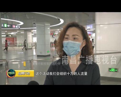 """南昌全球首个地铁乘客碳账户上线 打造""""低碳""""品牌"""