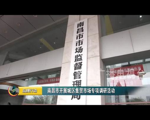 南昌市开展城区集贸市场专项调研活动