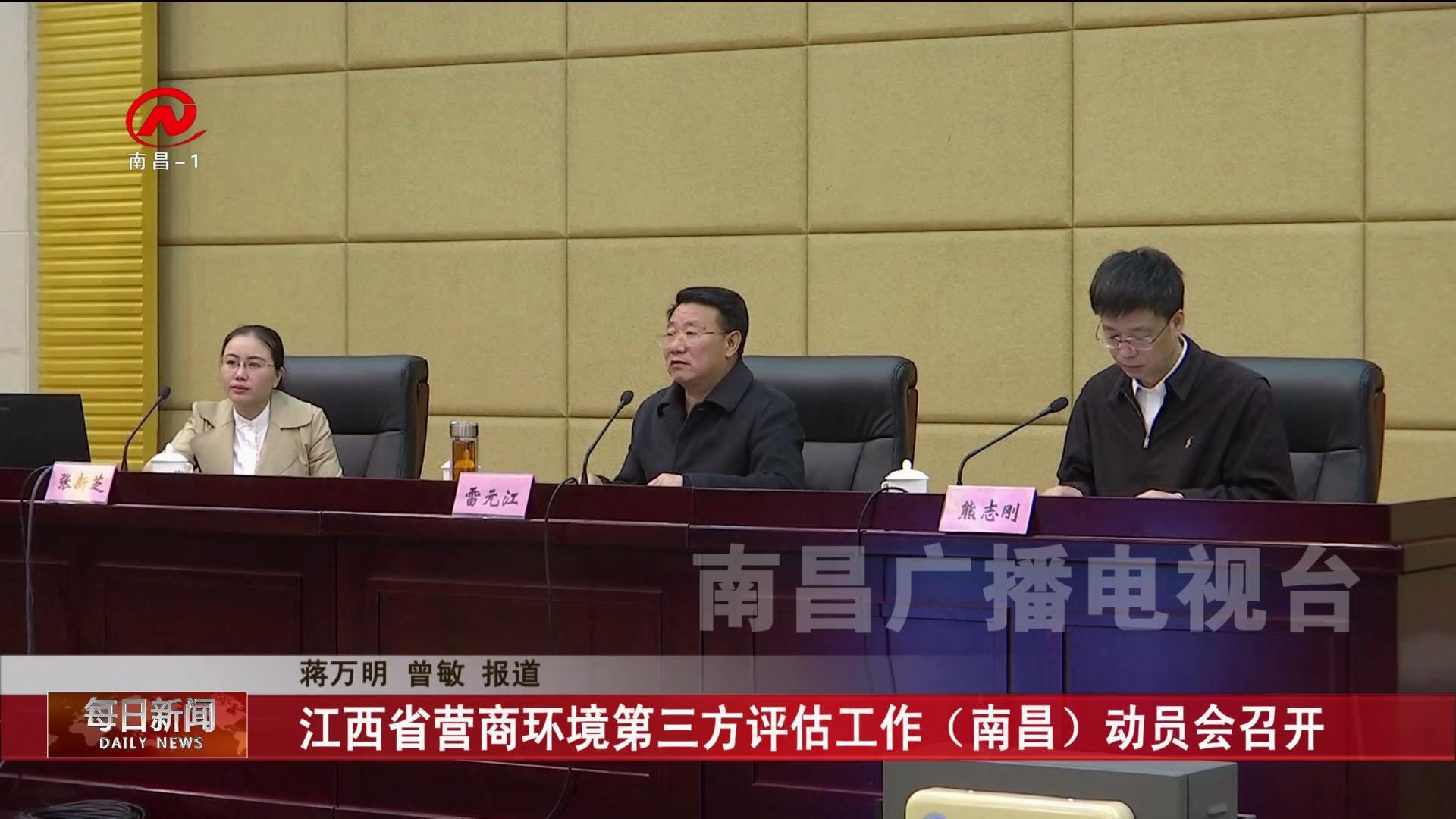 江西省营商环境第三方评估工作(南昌)动员会召开