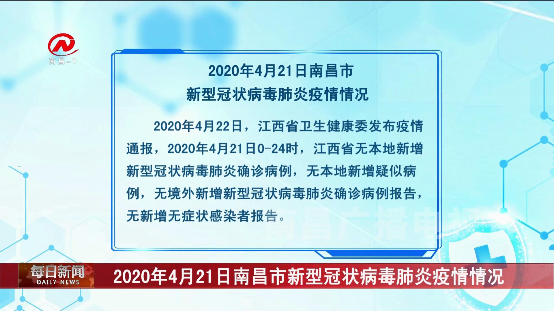 2020年4月21日南昌市新型冠状病毒肺炎疫情情况