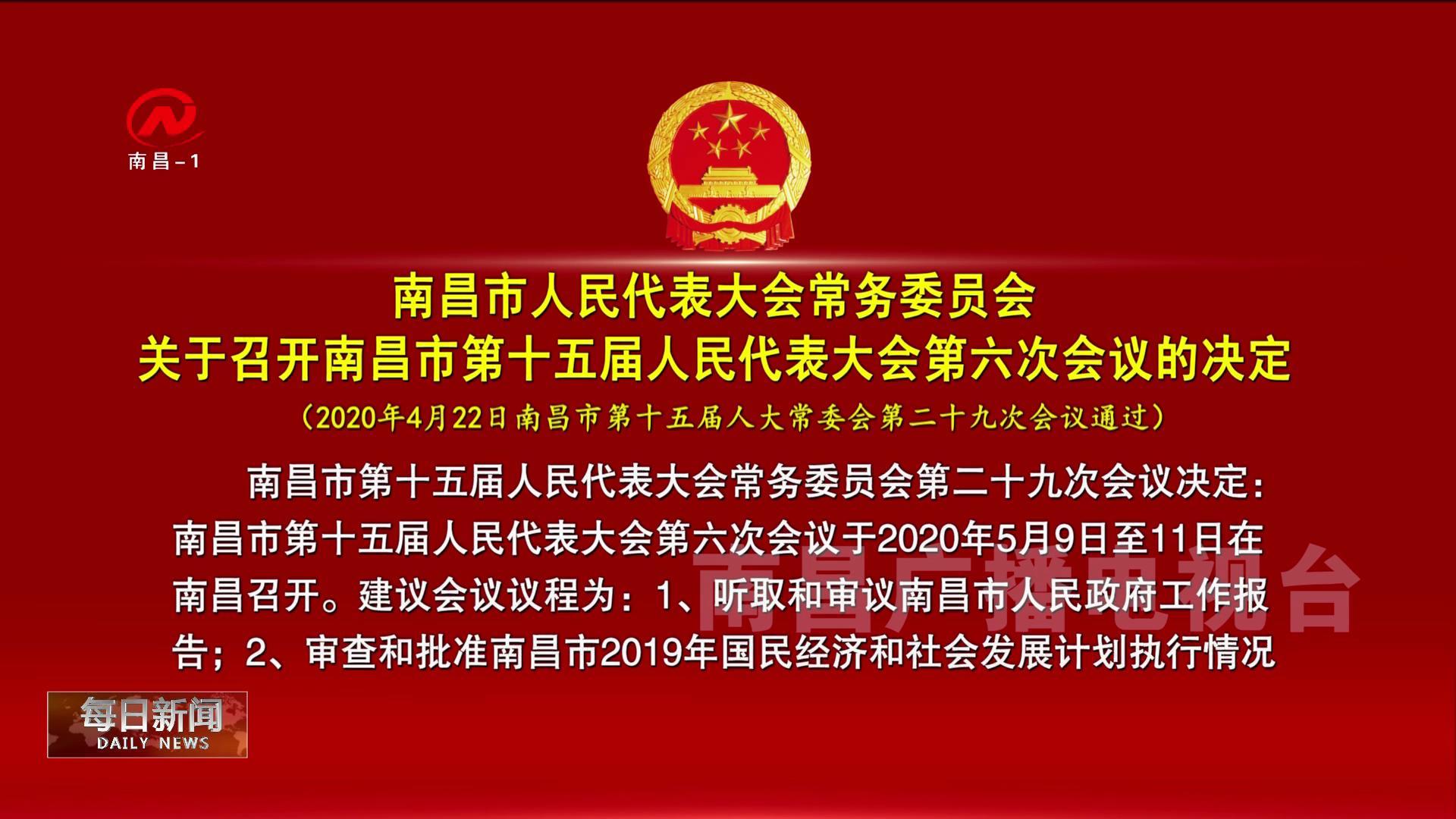 南昌市第十五届人民代表大会第六次会议的决定