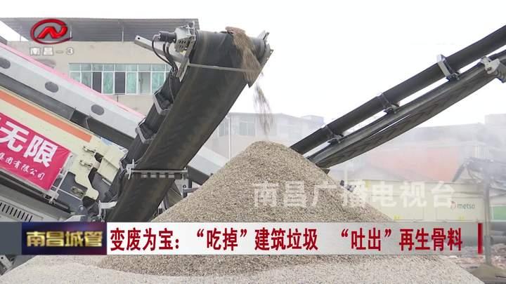 """【城管新闻】变废为宝:""""吃掉""""建筑垃圾  """"吐出""""再生骨料"""