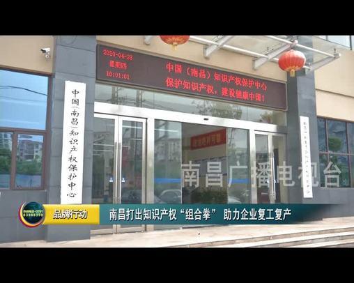 """南昌打出知识产权""""组合拳"""""""