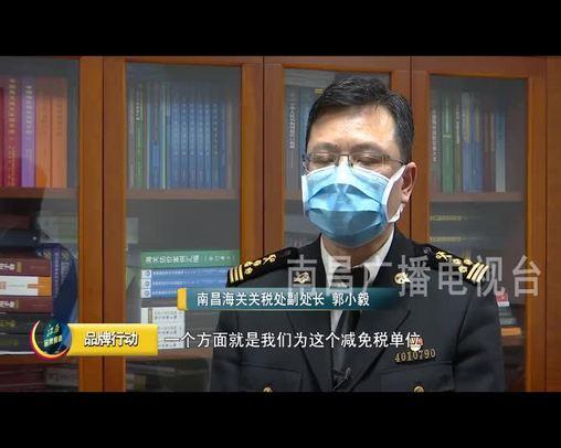 南昌海关落实减免税政策 助力企业复工复产
