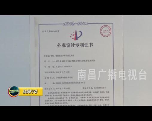 江西品牌报道 2020-04-23