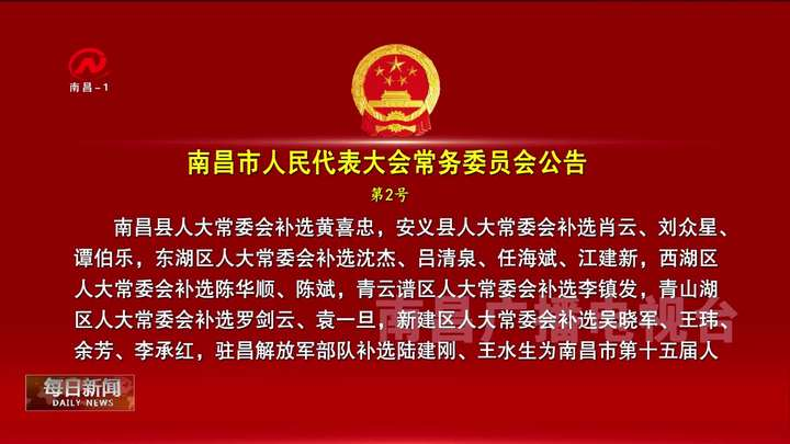 南昌市人民代表大会常务委员公告(第2号)