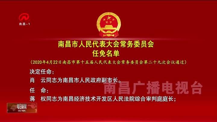 南昌市人民代表大会常务委员任免名单