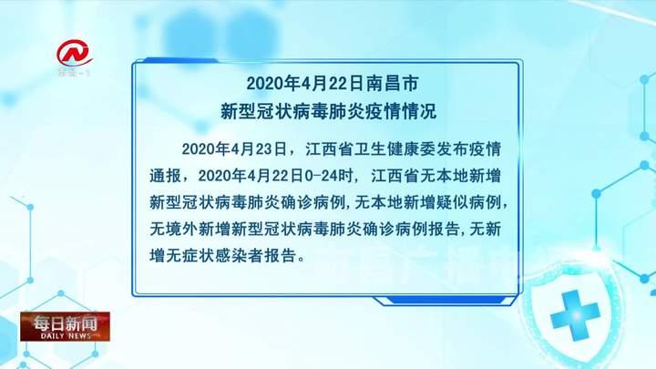 2020年4月22日南昌市新型冠状病毒肺炎疫情情况