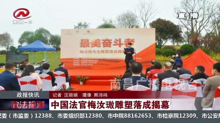 中国法官梅汝璈雕塑落成揭幕