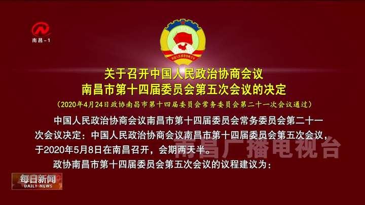 关于召开中国人民政治协商会议南昌市第十四届委员会第五次会议的决定
