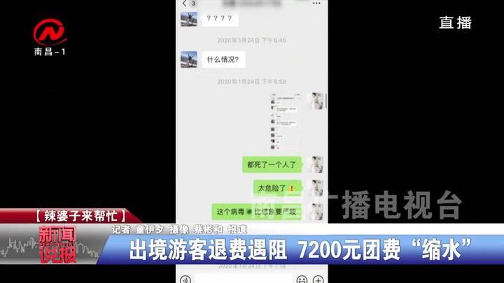 """出境游客退费遇阻 7200元团费""""缩水"""""""