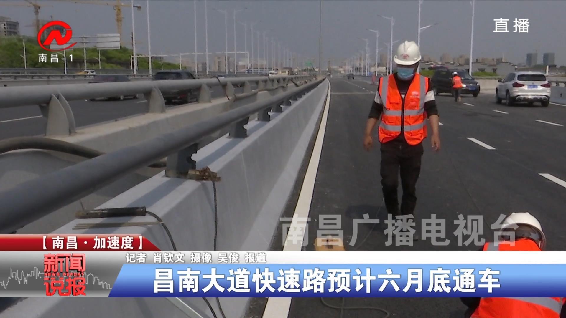 昌南大道快速路预计六月底通车