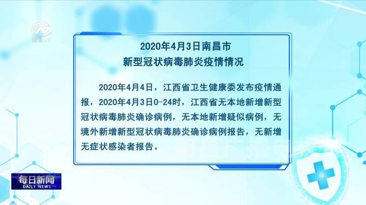 2020年4月3日南昌市新型冠状病毒肺炎疫情情况