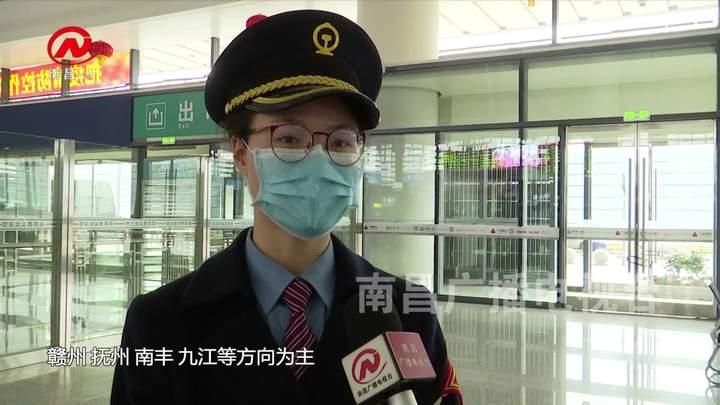 文明出行:南昌车站加开20趟列车助力小长假出行