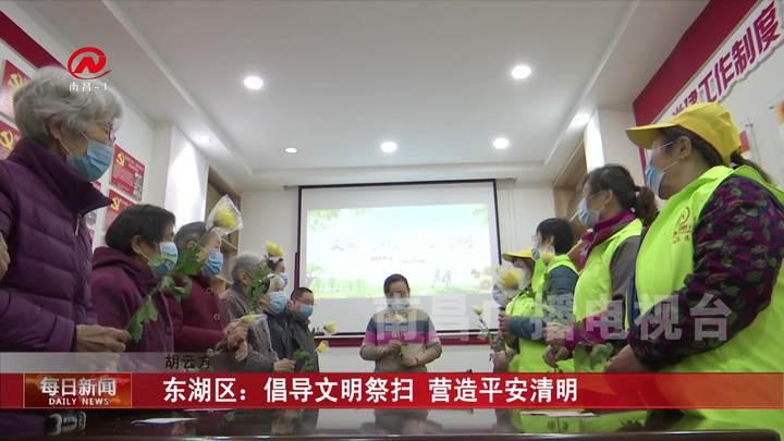 东湖区:倡导文明祭扫 营造平安清明