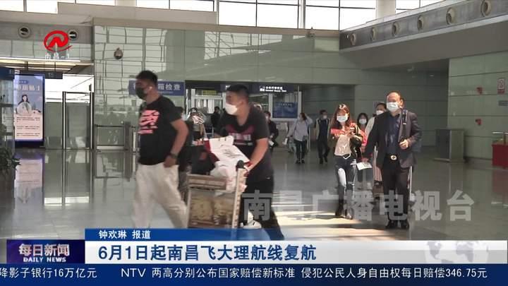 6月1日起南昌飛大理航線復航