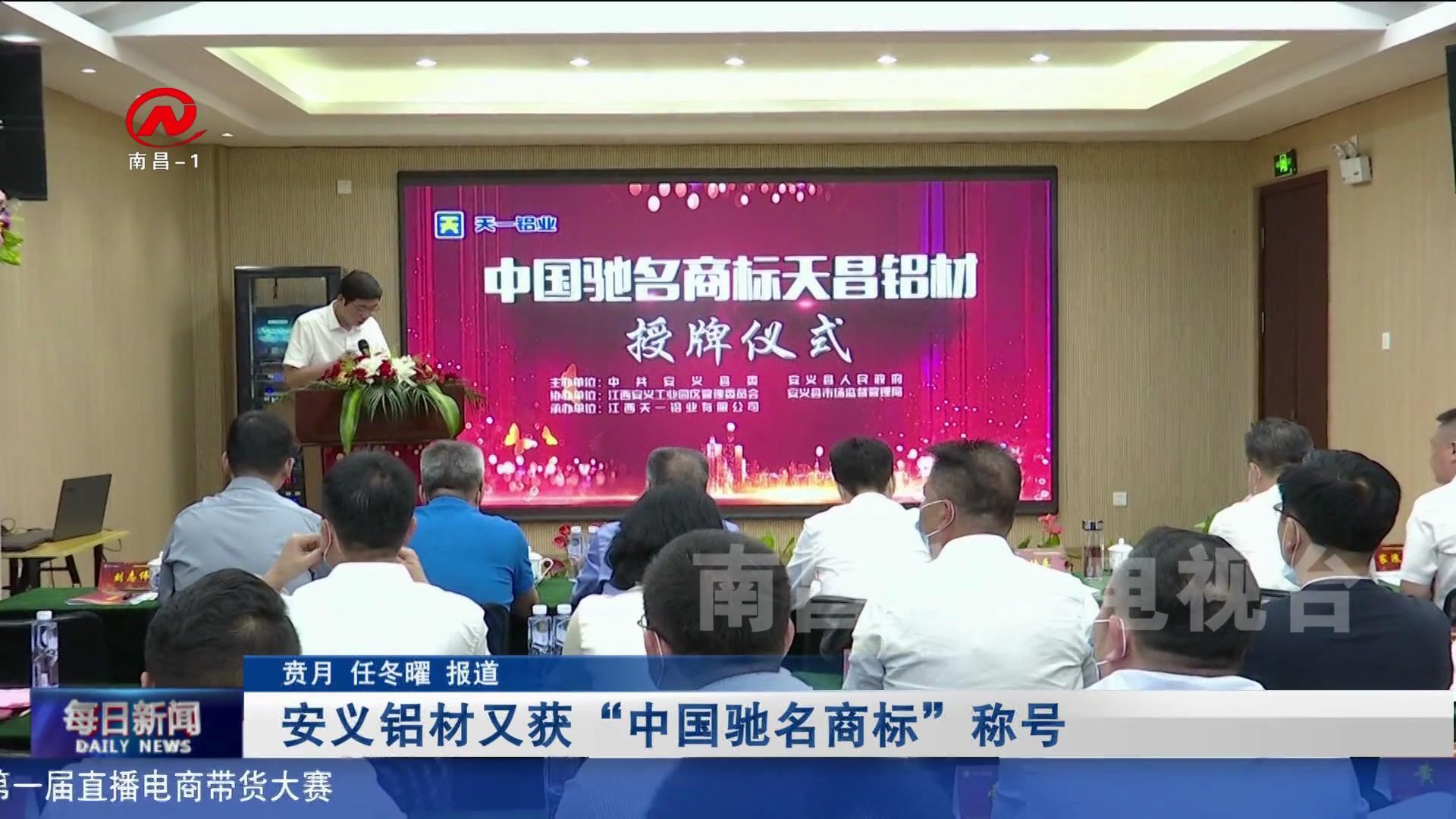 """安義鋁材又獲""""中國馳名商標""""稱號"""