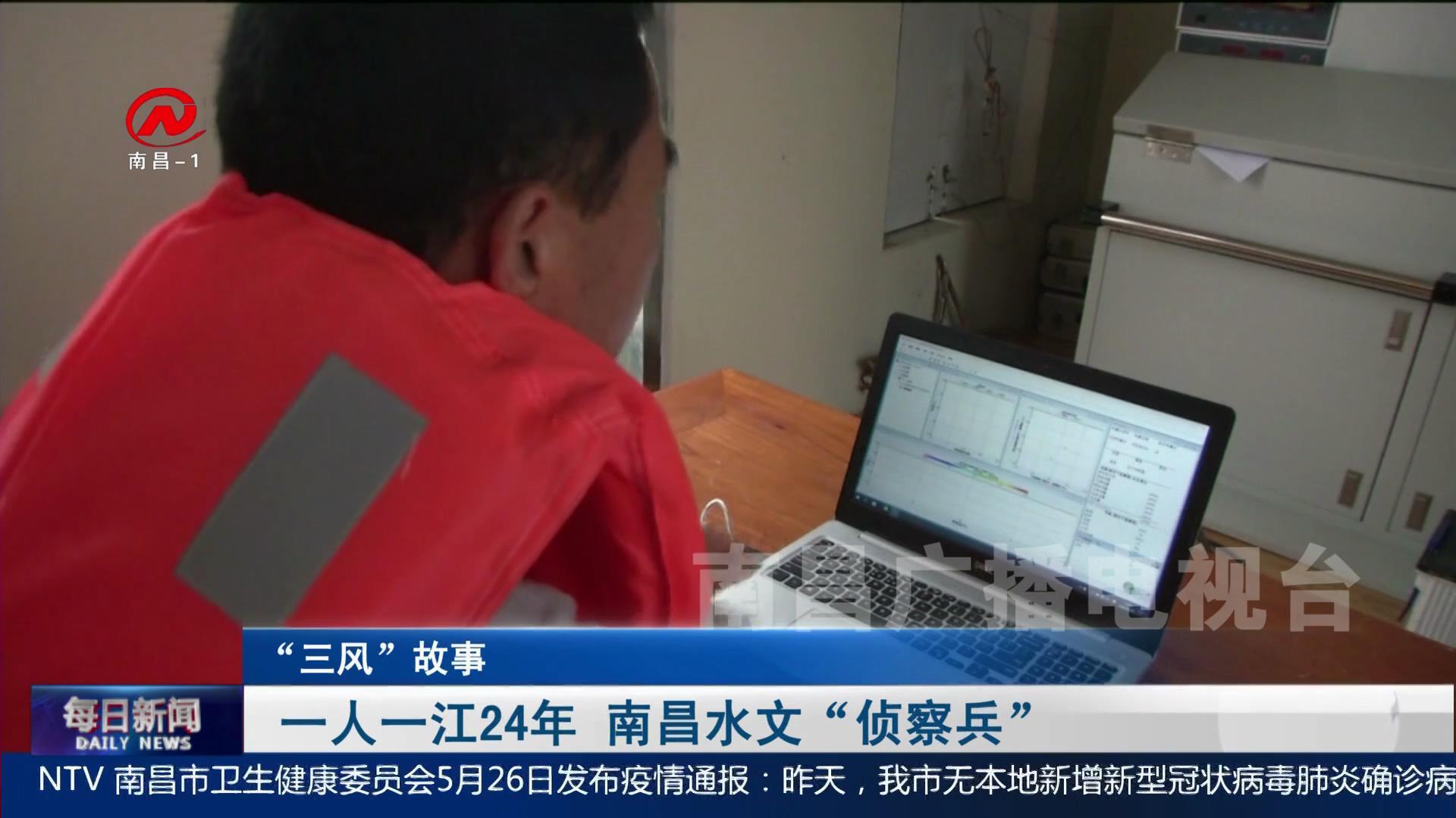 """一人一江24年 南昌水文""""偵察兵"""""""