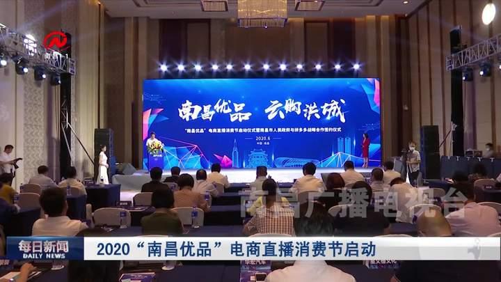 """2020""""南昌优品""""电商直播消费节启动"""