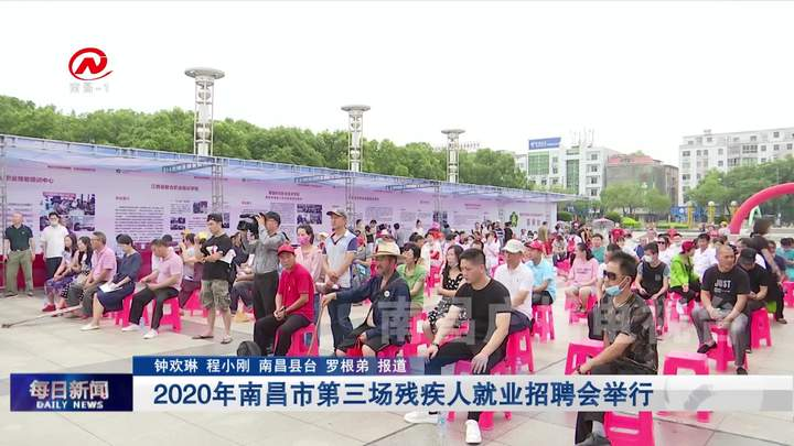 2020年南昌市第三场残疾人就业招聘会举行