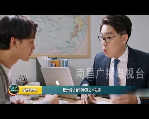 江西品牌报道 2020-06-24