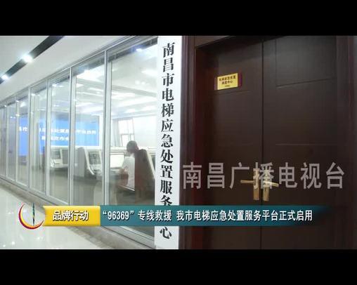 96369专线救援我市电梯应急处置服务平台正式启用