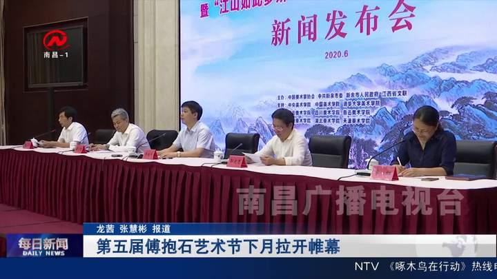 第五届傅抱石艺术节下月拉开帷幕