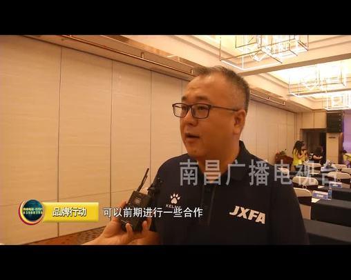 强强联手!江西省足协与足球频道达成战略合作