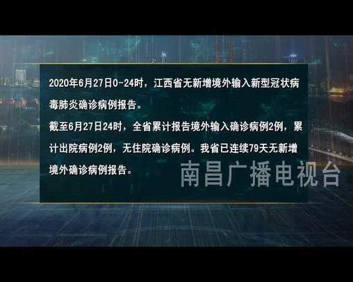 江西品牌报道 2020-06-28
