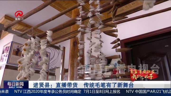 进贤县:直播带货  传统毛笔有了新舞台