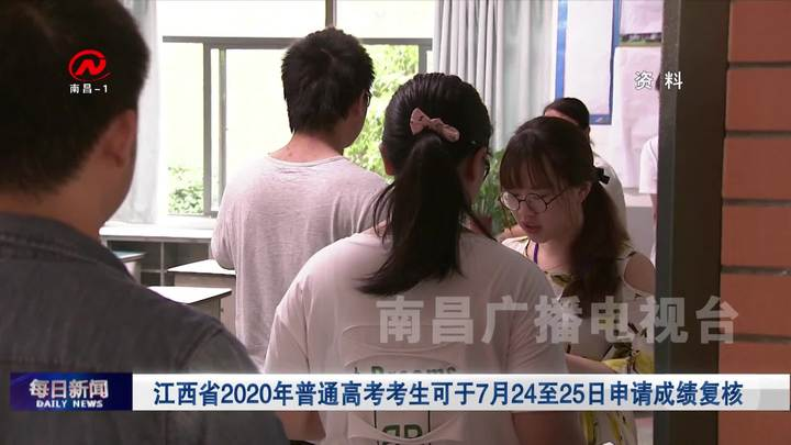 江西省2020年普通高考考生可于7月24至25日申请成绩复核