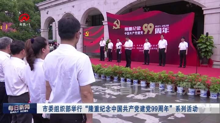 """市委组织部举行""""隆重纪念中国共产党建党99周年""""系列活动"""