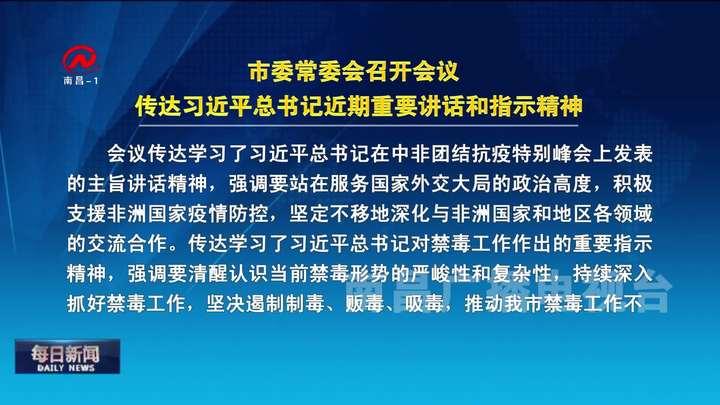 市委常委会召开会议 传达习近平总书记近期重要讲话和指示精神 吴晓军主持会议