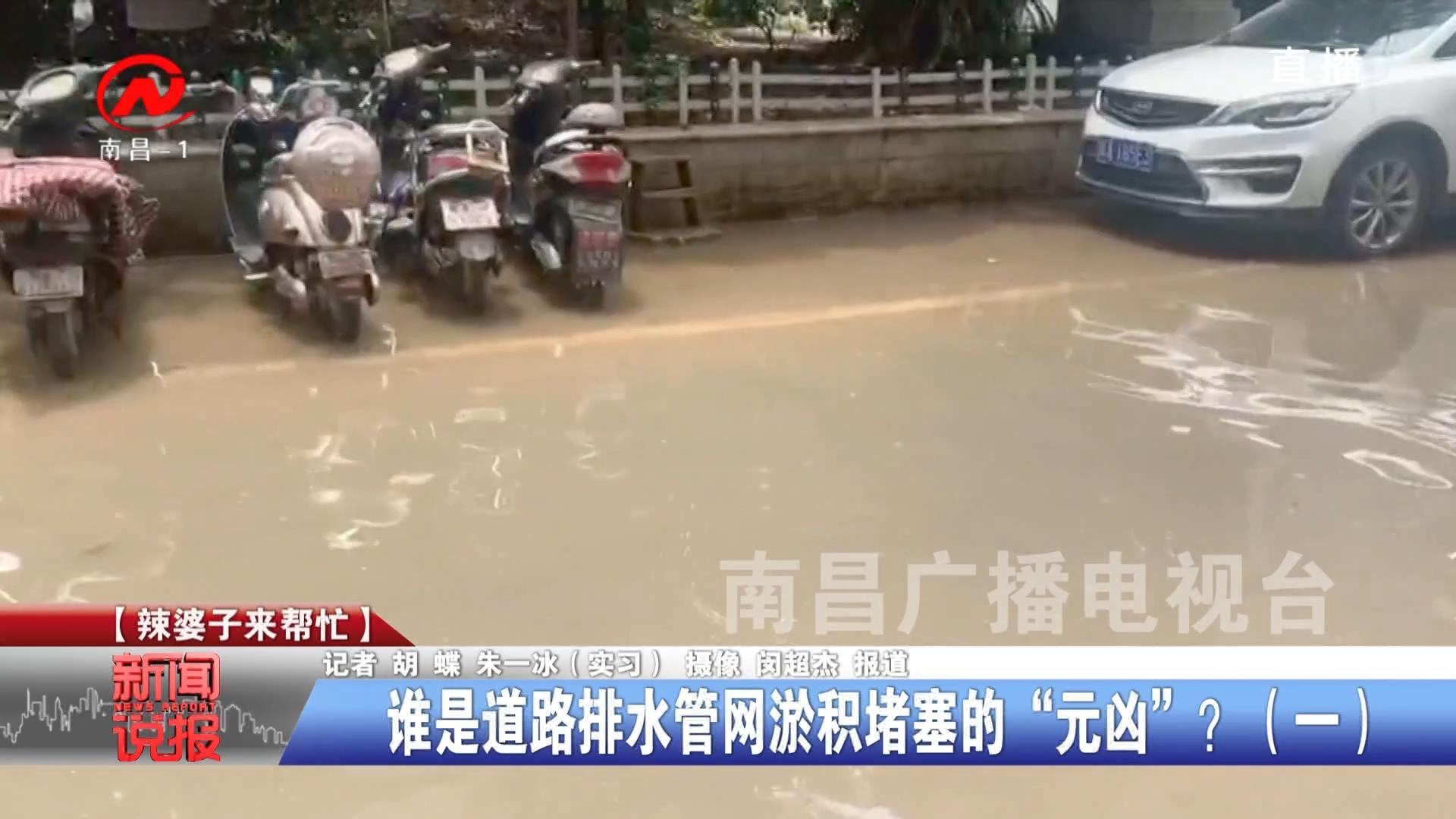 """谁是道路排水管网淤积堵塞的""""元凶""""?"""