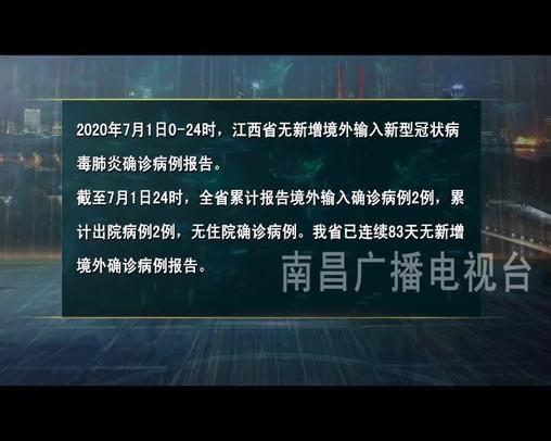 江西品牌报道 2020-07-02