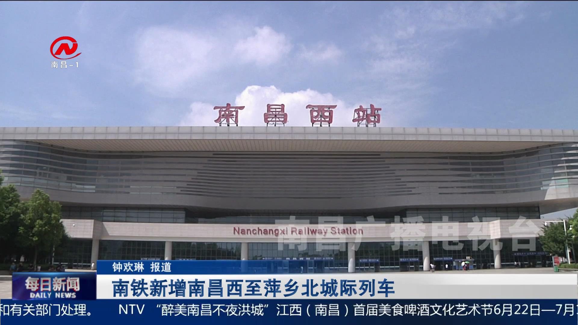 南铁新增南昌西至萍乡北城际列车
