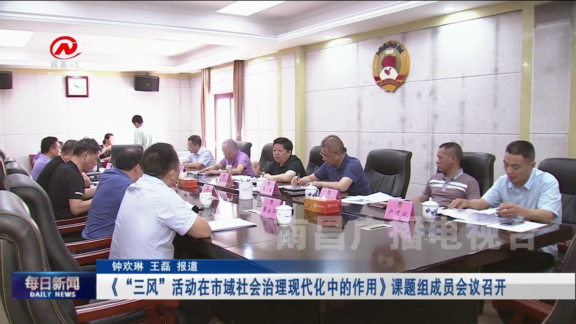 """《""""三风""""活动在市域社会治理现代化中的作用》课题组成员会议召开"""