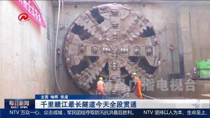 千里贛江最長隧道今天全段貫通
