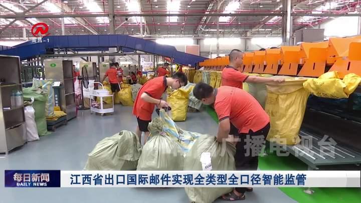 江西省出口國際郵件實現全類型全口徑智能監管