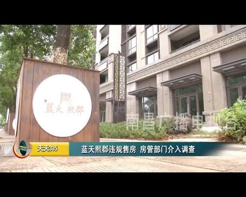 蓝天熙郡违规售房房管部门介入调查
