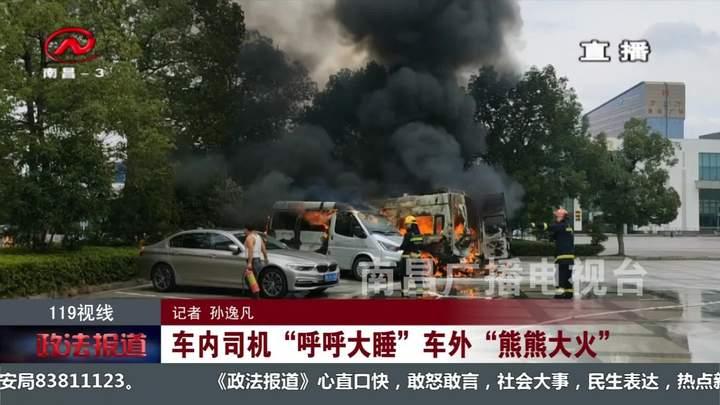 """119视线:车内司机""""呼呼大睡""""车外""""熊熊大火"""""""