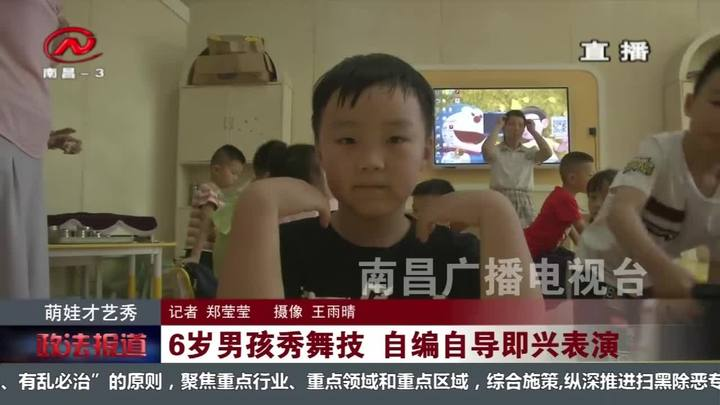 6岁男孩秀舞技 自编自导即兴表演